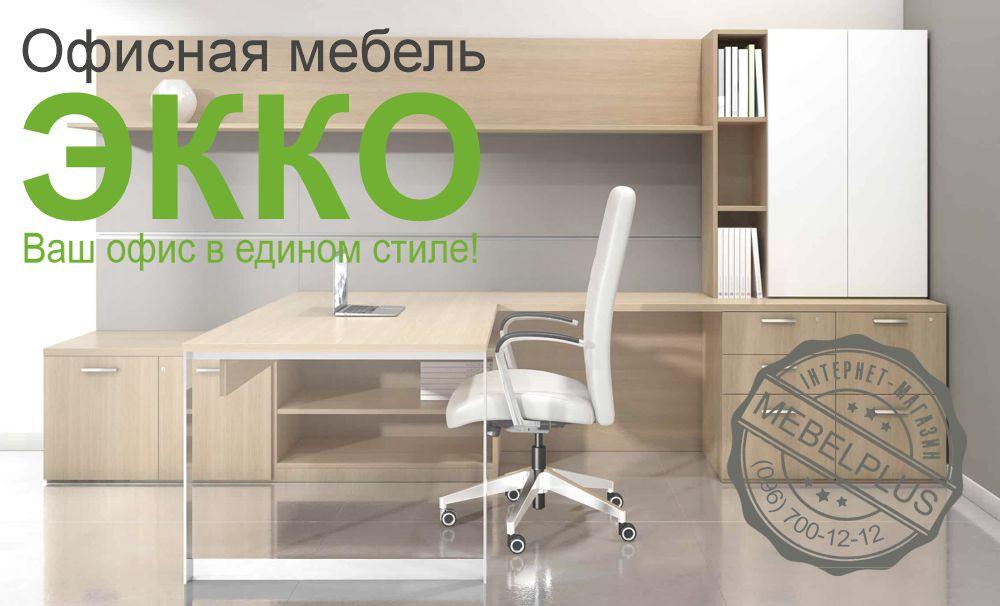 Офисная мебель Экко